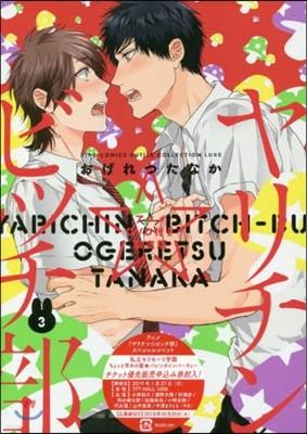ヤリチン☆ビッチ部 3 DVD付き限定版