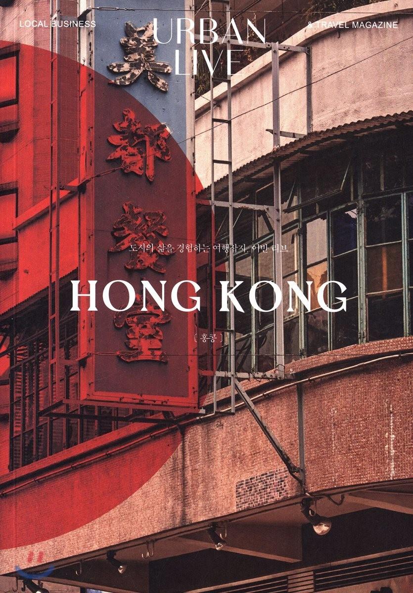 어반 리브 URBAN LIVE 홍콩