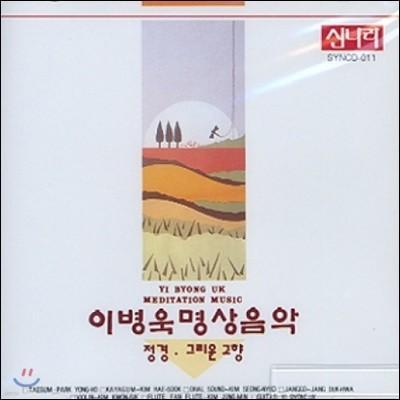 이병욱 - 명상음악