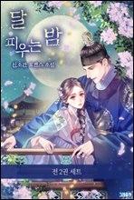 [세트] 달 피우는 밤 (총2권/완결)