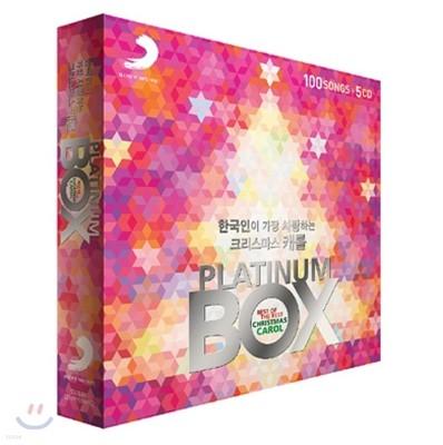 한국인이 가장 사랑하는 크리스마스 캐롤 플래티넘 박스 (Platinum Box)