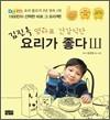김진옥 요리가 좋다 3 엄마표 건강식단
