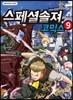 스페셜솔져 코믹스 9