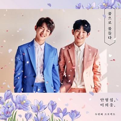 형섭X의웅 - 미니앨범 : 꿈으로 물들다