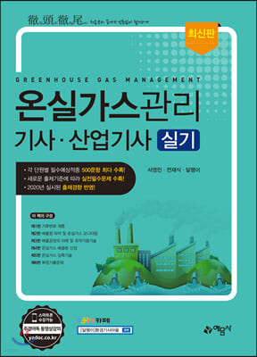온실가스관리기사·산업기사 실기