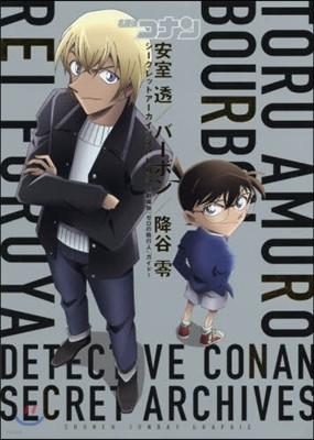 名探偵コナン 安室透/バ-ボン/降谷零 シ-クレットア-カイブスPLUS