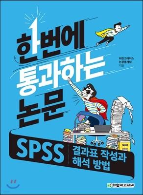 한번에 통과하는 논문 : SPSS 결과표 작성과 해석 방법