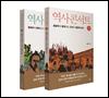 [대여] [세트] 역사 콘서트 (전2권)