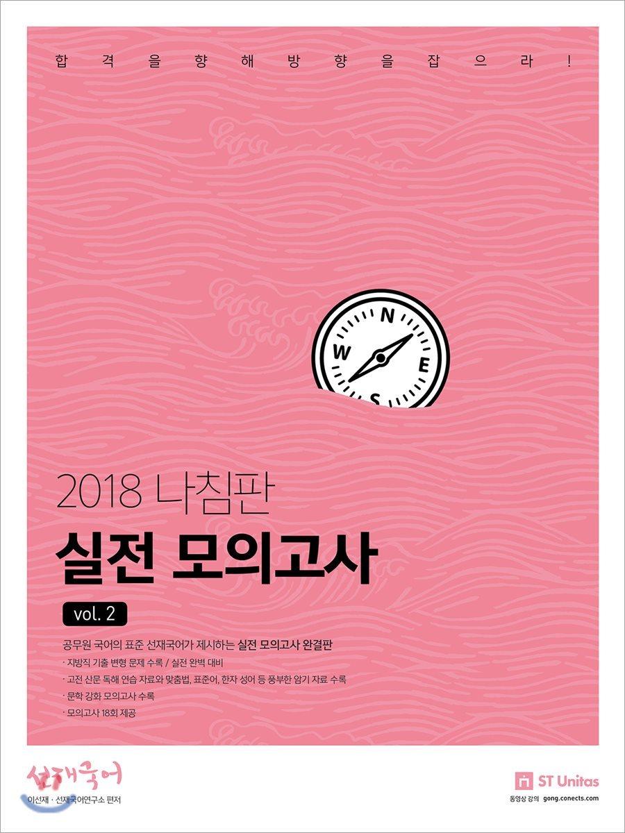 2018 선재국어 나침판 실전모의고사 Vol.2