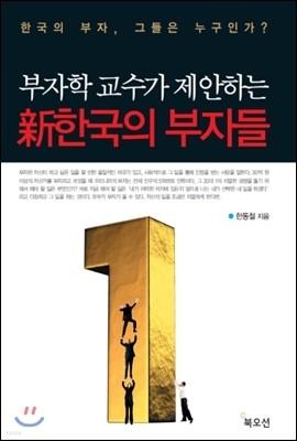 신 한국의 부자들