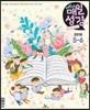 고학년(4-6학년용) 어린이 매일성경 (격월간) : 5,6월호 [2018]