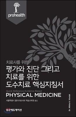 치료사를 위한 평가와 진단 그리고 치료를 위한 도수치료 핵심지침서