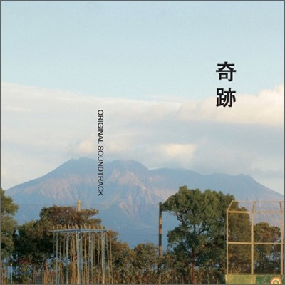 기적 영화음악 (奇跡 OST by Quruli 쿠루리)