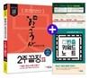 에듀윌 한국사능력검정시험 2주끝장 고급 개정판 3.0