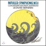 Leonard Bernstein 말러: 교향곡 1번 - 레너드 번스타인 (Mahler: Symphony No. 1)