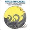 Leonard Bernstein 말러: 교향곡 1번 - 레너드 번스타인 (Mahler: Symphony No. 1) [LP+CD]
