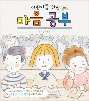 어린이를 위한 마음 공부