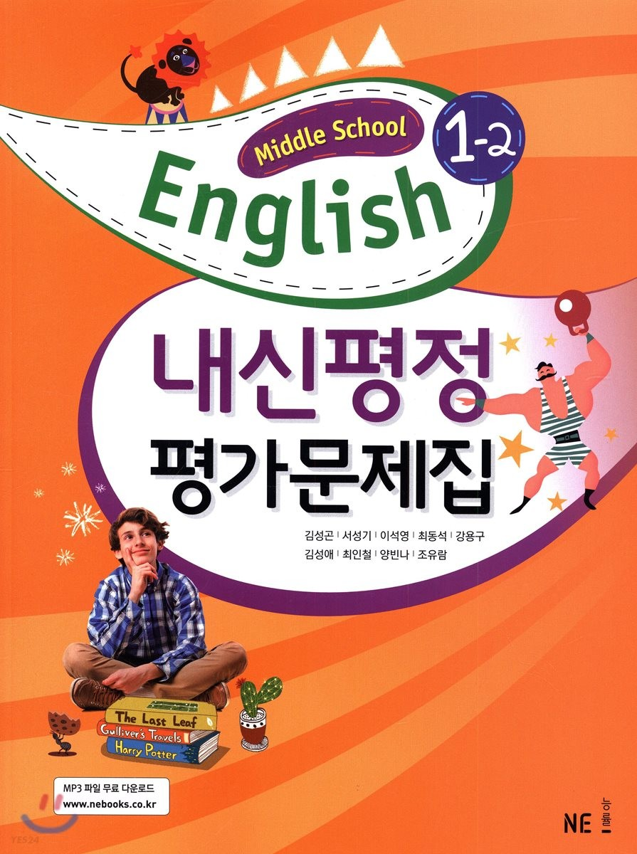 Middle School English 1-2 내신평정 평가문제집 (2021년용/김성곤)