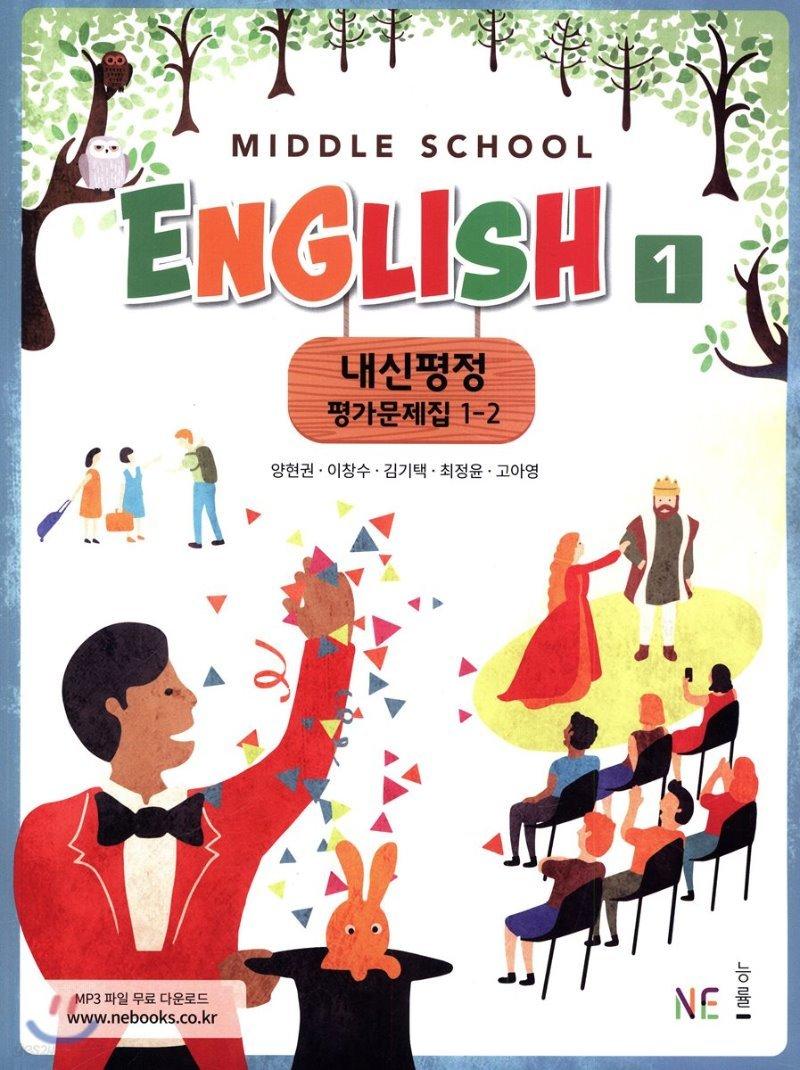 Middle School English 1 내신평정 평가문제집 1-2 (2021년용/양현권)
