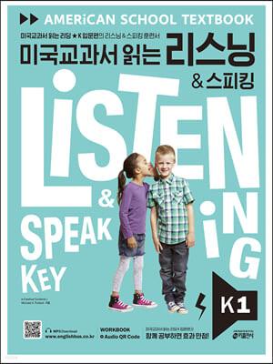 미국교과서 읽는 리스닝 & 스피킹 Listening & Speaking Key K 1