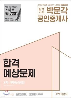2018 박문각 공인중개사 합격예상문제 2차 부동산공법