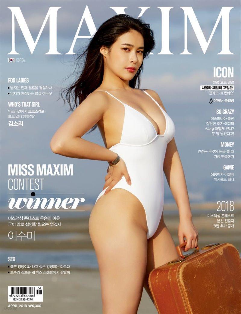 맥심 MAXIM 2018년 04월호