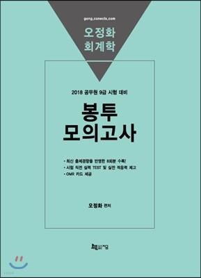 2018 오정화 회계학 봉투 모의고사