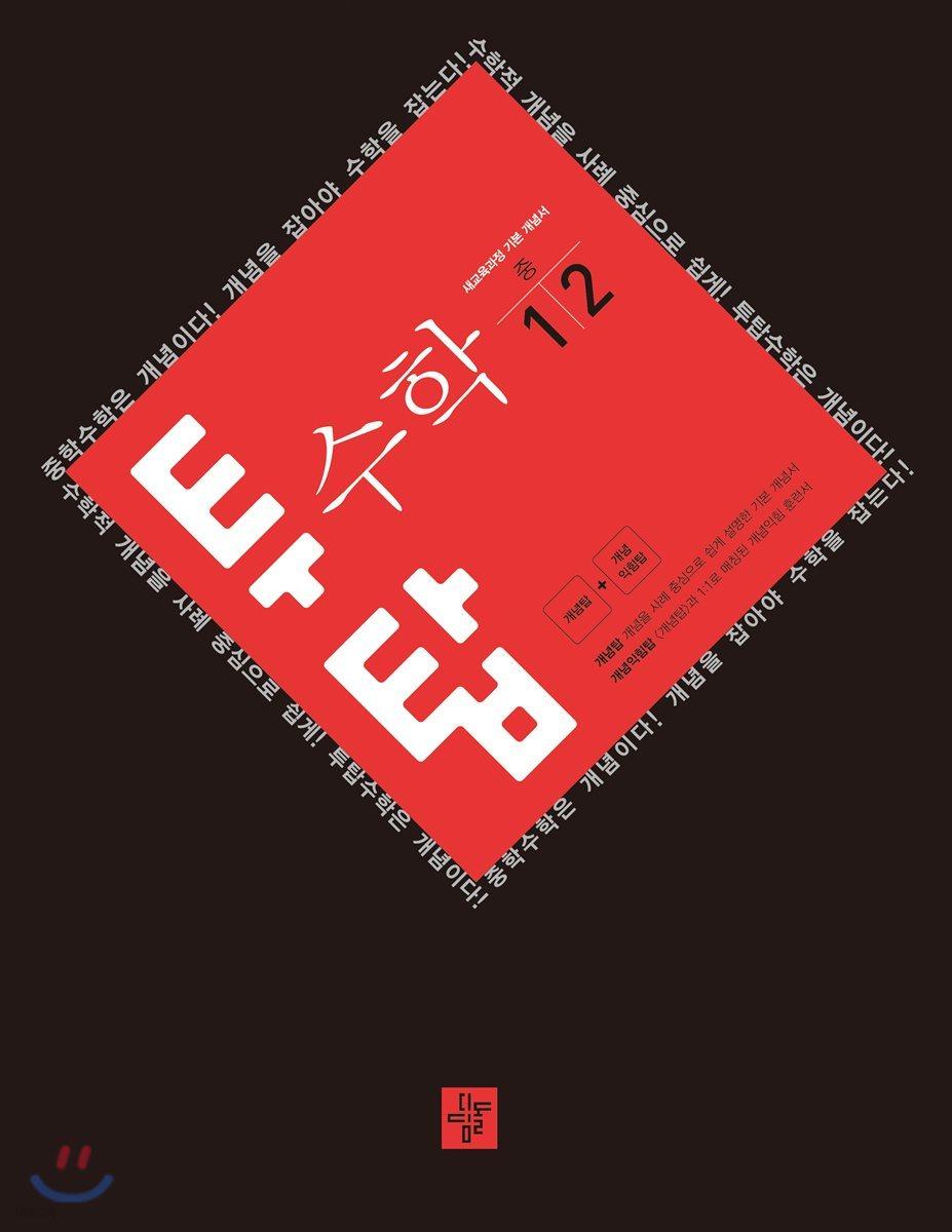 투탑 수학 중 1-2 (2021년용)
