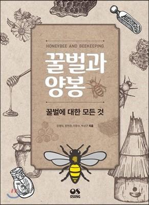 꿀벌과 양봉