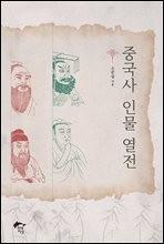 [대여] 중국사 인물 열전