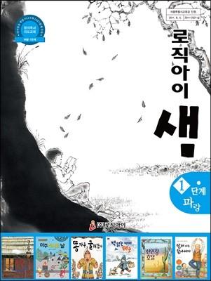 창의독서 지도교재 로직아이 샘 파랑 1단계
