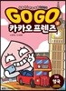 Go Go 카카오프렌즈 2
