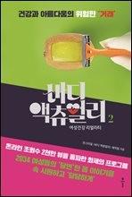 [대여] 바디 액츄얼리 2