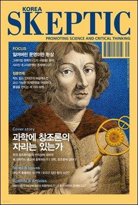 한국 스켑틱 SKEPTIC vol.12