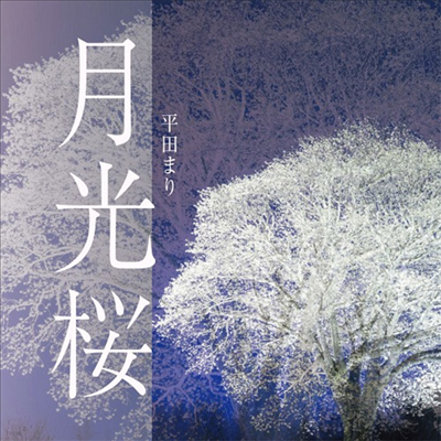 Hirata Mari (히라타 마리) - 月光櫻