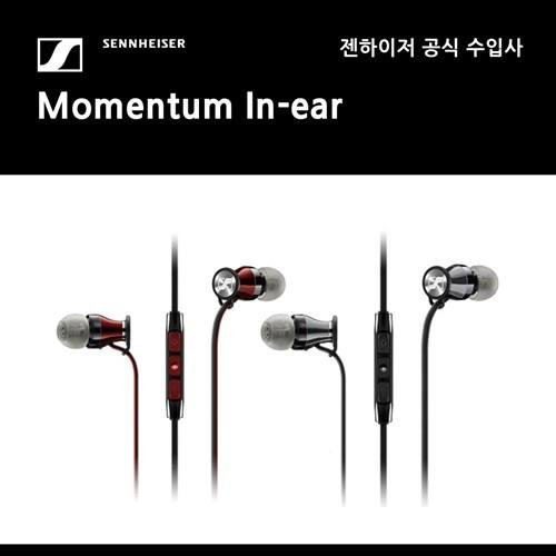 젠하이저 Momentum In-ear 이어폰