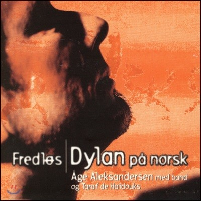 Age Aleksandersen (오게 알렉산드레센) - Fredlos / Bob Dylan Pa Norsk