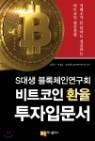 S대생 블록체인연구회 비트코인 환율 투자입문서