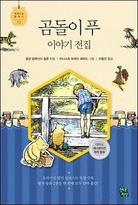 [eBook] 곰돌이 푸 이야기 전집