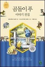 [대여] 곰돌이 푸 이야기 전집