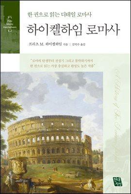[대여] 하이켈하임 로마사