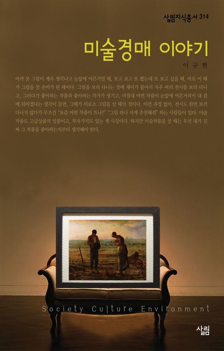 미술경매 이야기 - 살림지식총서 314