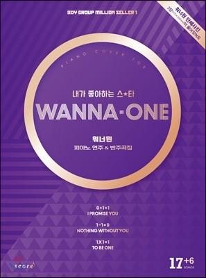 WANNA-ONE 워너원 피아노 연주 & 반주곡집