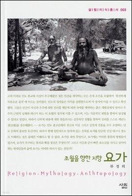 초월을 향한 지향 요가 - 살림지식총서 068