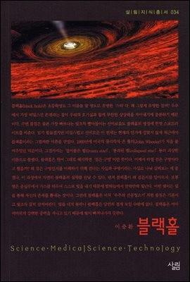 블랙홀 - 살림지식총서 034