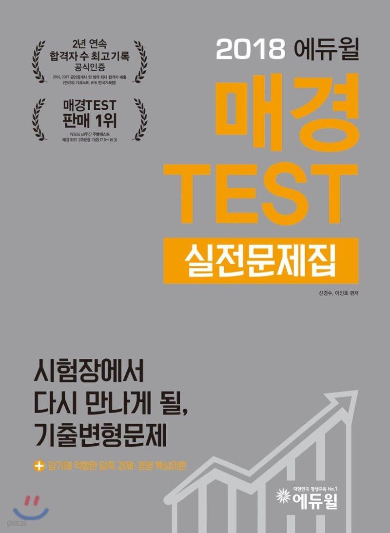 2018 에듀윌 매경 TEST 실전문제집