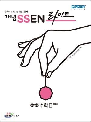 개념 SSEN 쎈 라이트 수학 2 (2021년용)