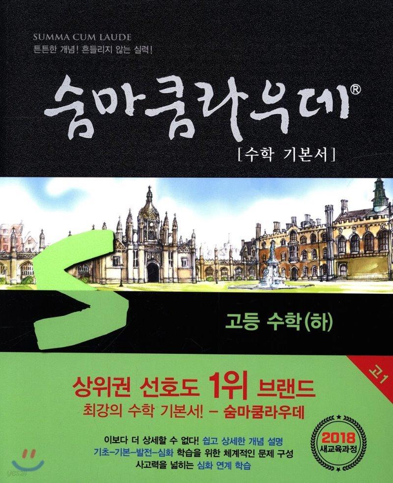 숨마쿰라우데 수학 기본서 고등 수학 (하) (2020년용)