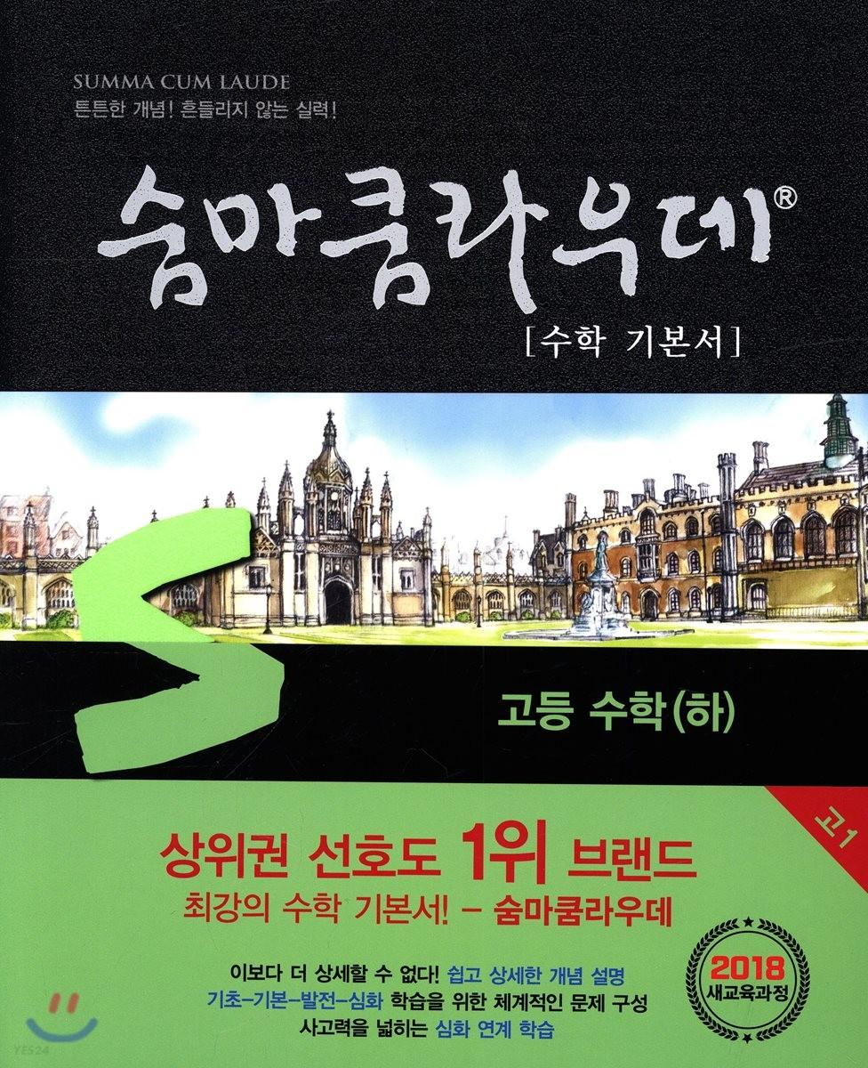 숨마쿰라우데 수학 기본서 고등 수학 (하) (2021년용)