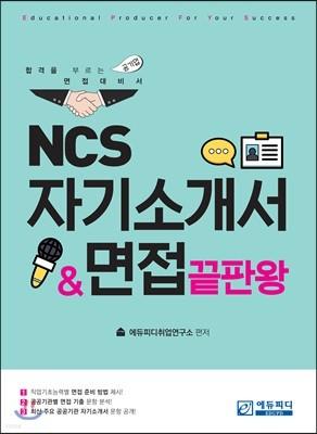 NCS 자기소개서&면접 끝판왕